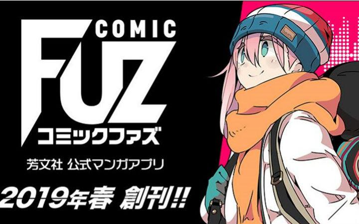 芳文社推出首款官方漫画APP!《摇曳露营△》将移籍连载