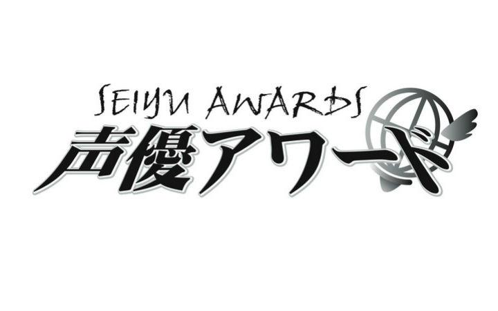 第13届声优大奖一部分获奖者名单先行公开