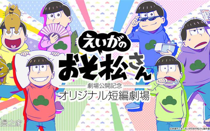 《电影的阿松》公开纪念,新作短片动画dTV独家播出