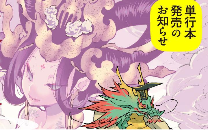 《阅微草堂笔记》居然被改编成漫画!!
