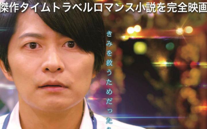 下野紘初次主演真人电影,《时空恋人传说》主视觉图公开