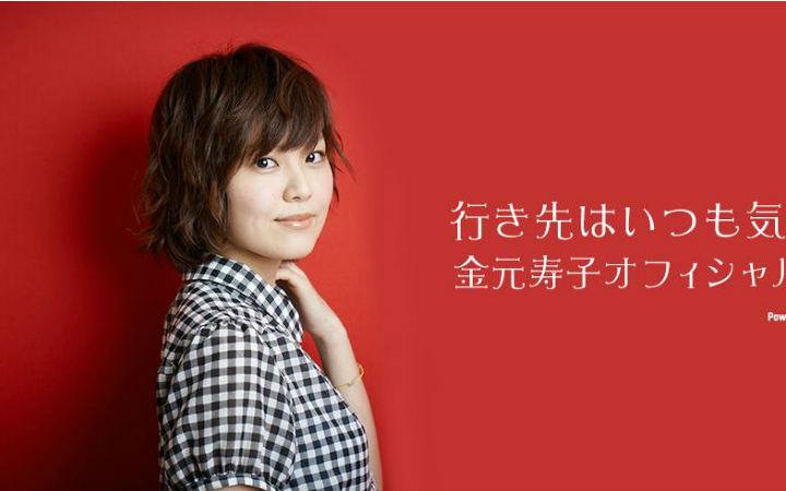 去国外留学的声优金元寿子宣布正式复出!