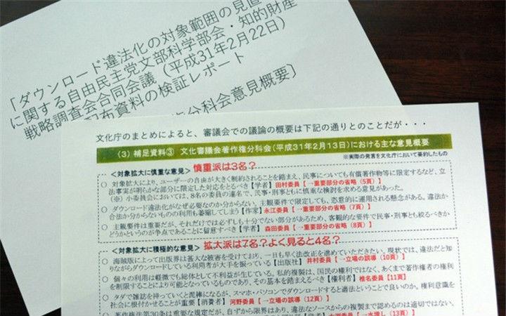 日本放弃著作权法修正案!文化厅提供的材料被指弄虚作假