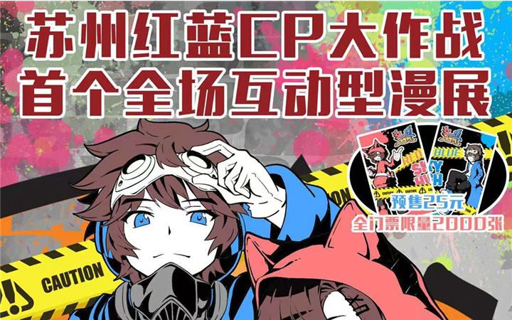 苏州红蓝CP大作战动漫嘉年华
