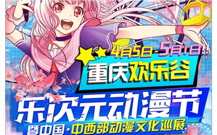 中国·中西部动漫文化巡展暨重庆欢乐谷乐次元动漫节!