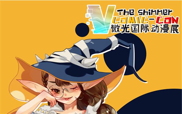 上海微光国际动漫展01