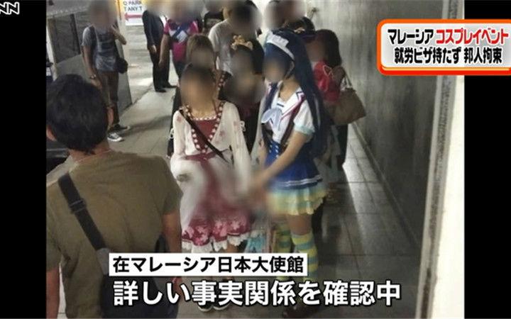 日本COSer在马来西亚漫展表演 因无工作签证被扣押