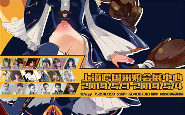 上海微光国际动漫展最新场地更改
