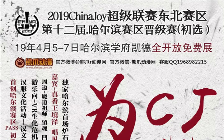 2019 ChinaJoy超级联赛哈尔滨清明节学府凯德4月7日汉服主题日&少女前线活动宣发