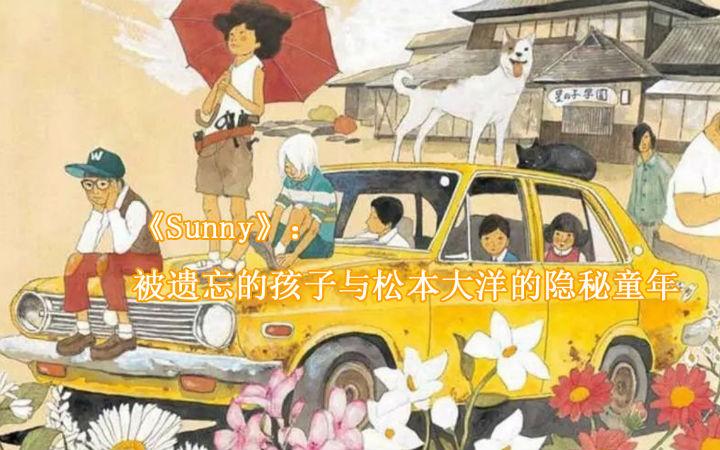 《Sunny》:被遗忘的孩子与松本大洋的隐秘童年