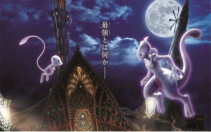 剧场版动画《精灵宝可梦 超梦的逆袭 EVOLUTION》新预告