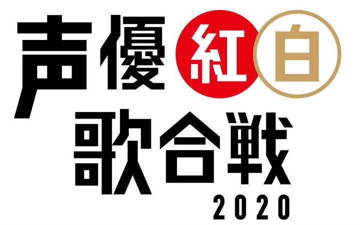 声优红白歌会2019顺利落下帷幕!声优红白2020决定举办