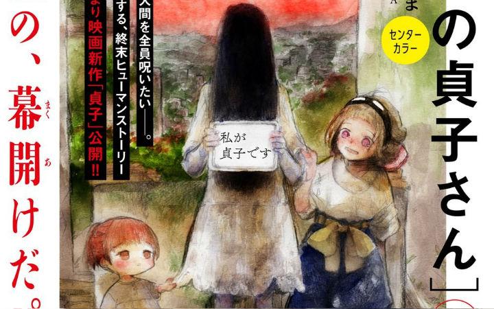 末日时贞子要干什么?漫画《终末的贞子》开始连载