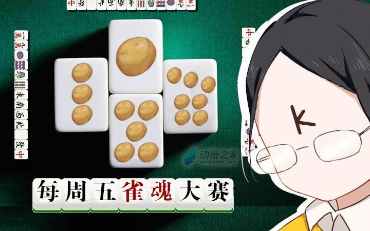 【每周五送】庆祝土豆服务器迁移成功雀魂大赛!