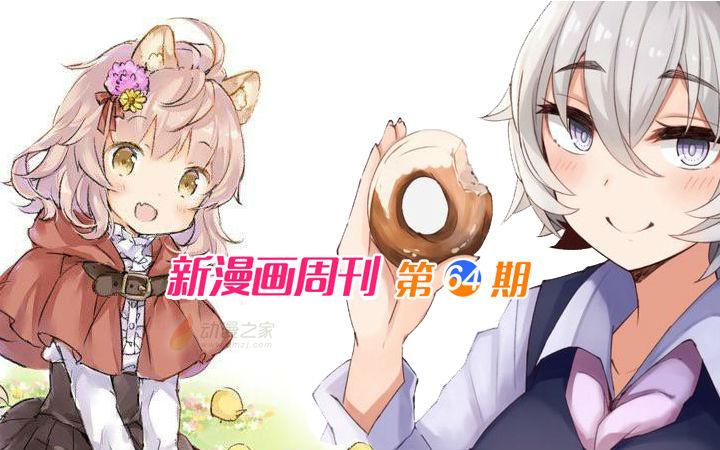 新漫周刊第64期 一周新漫推荐(20190405期)