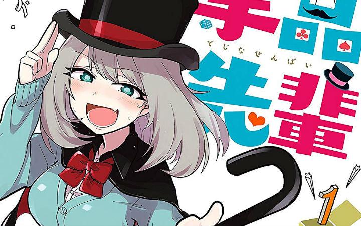 漫画《魔术学姐》宣布休载!预计将于1个月后恢复