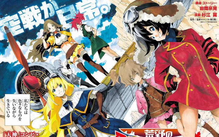 原创动画《荒野的KOTOBUKI飞行队》漫画版开始连载!