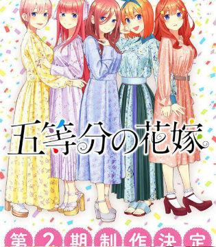 《五等分的花嫁》第二季制作确定 双份的五倍快乐