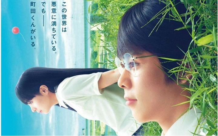 漫改电影《町田君的世界》特别视频公开