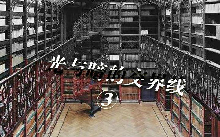 【原创】奇幻战斗——光与暗的交界线3