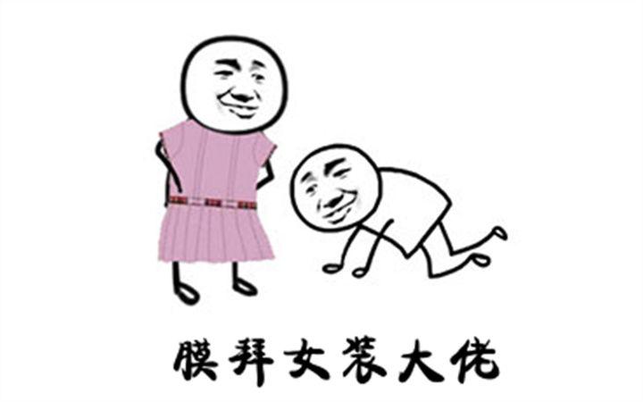 兄弟你的裙子哪买的?来自女装大佬的诱惑