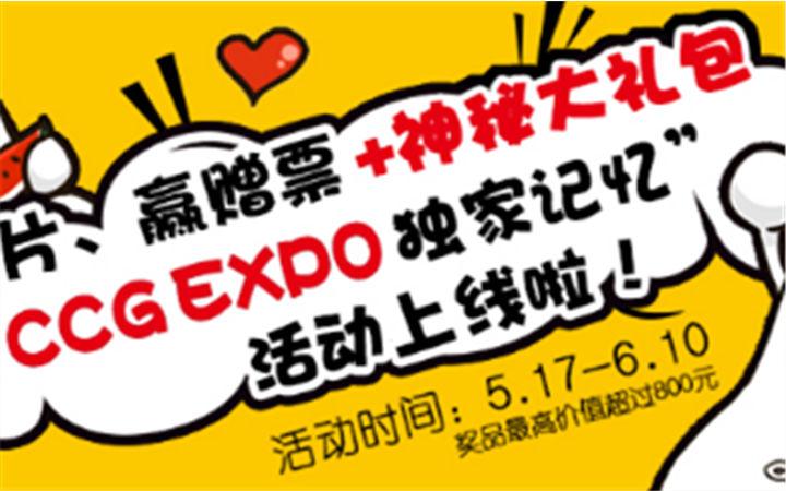 """传照片、赢赠票+神秘大礼包——""""我的CCG EXPO独家记忆""""活动上线啦!"""