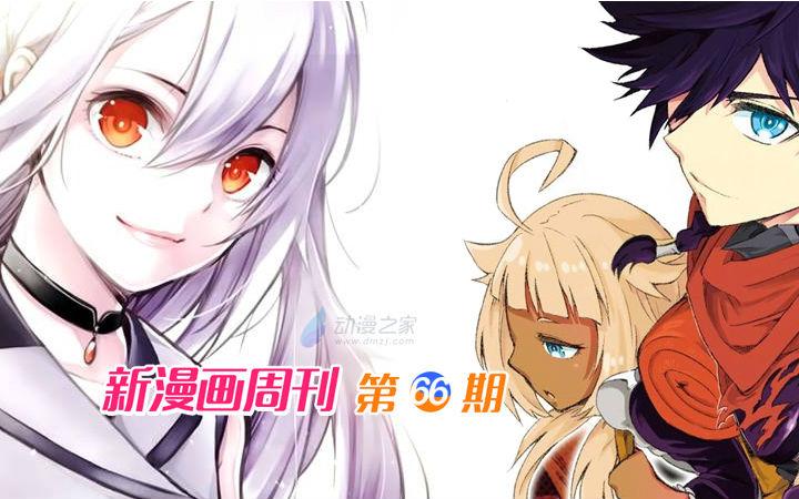 新漫周刊第66期 一周新漫推荐(20190518期)