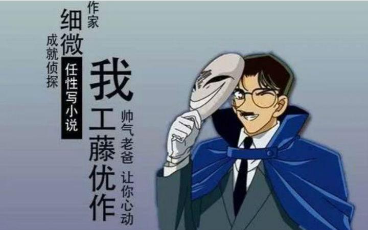 动画史上最具魅力的大叔角色排行榜,柯南老爸岳父双杀