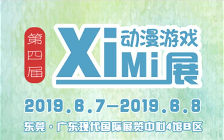 XiMi动漫游戏·周年庆终宣重磅来袭