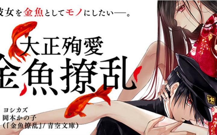冈本加乃子文学作品《金鱼缭乱》漫画版开始连载!
