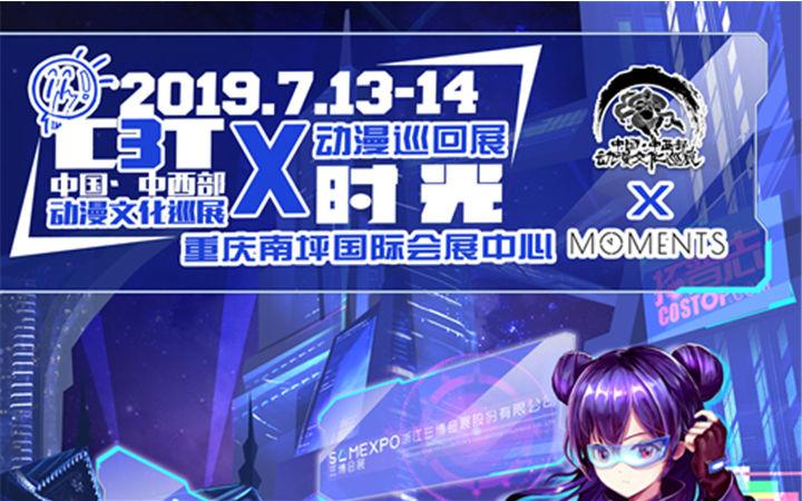 【一宣】C3T×时光动漫巡回展正式开宣!7月13-14日,相约重庆南坪国际会展中心!爱漫时光,有你才是漫展!