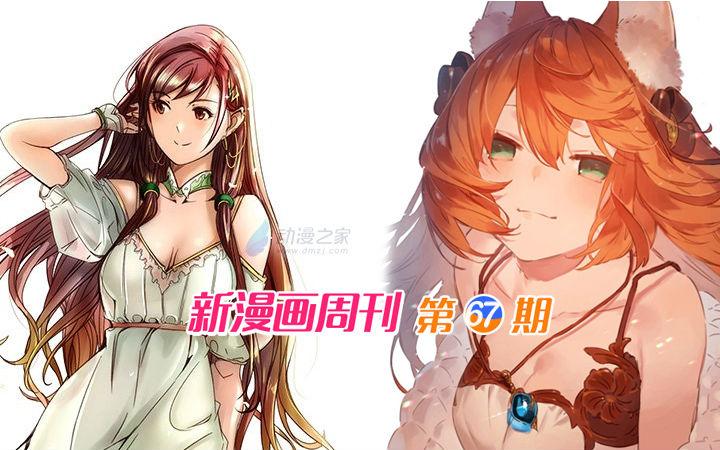 新漫周刊第67期 一周新漫推荐(20190531期)