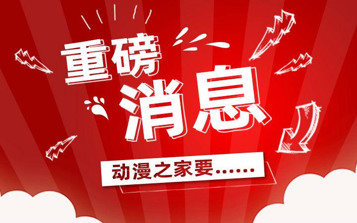 【欢乐向编辑部】明天开始放假啦!!!