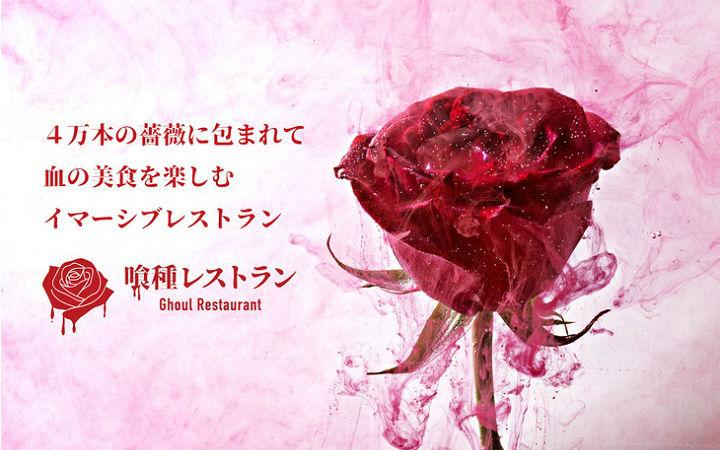 """纪念真人版《东京喰种》上映 日本银座开设""""喰种餐厅"""""""