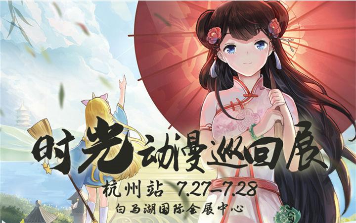 时光动漫巡回展杭州站一宣,来漫展看李向哲贾凡!