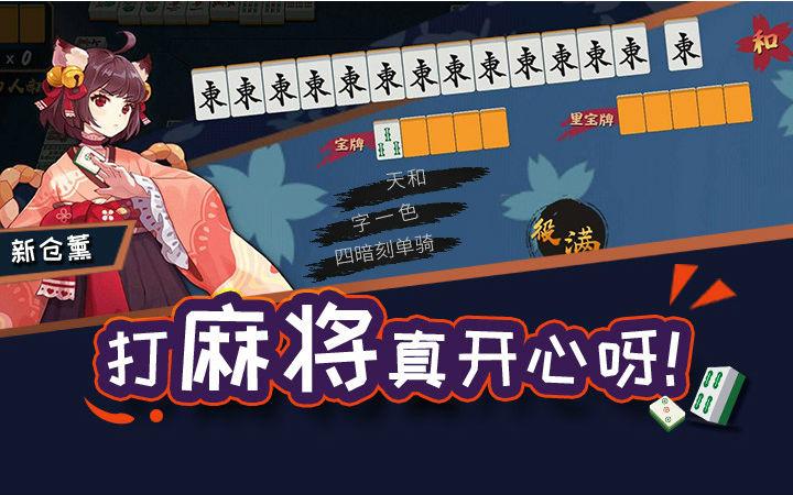 【欢乐向编辑部】打麻将真开心呀!