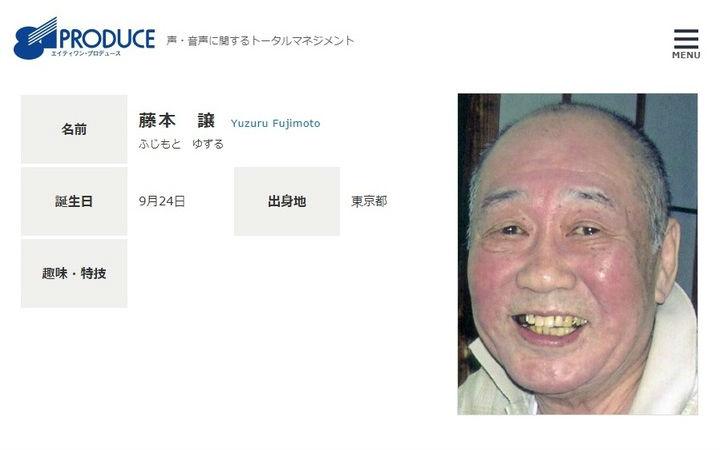 【讣告】声优藤本让因心力衰竭不幸去世 享年83岁