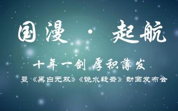 《黑白无双》《诡水疑云》动画发布会即将在京举办