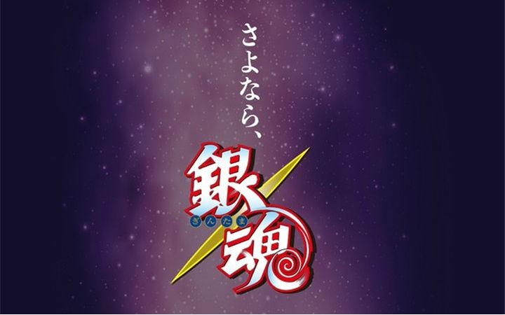 连载15年!漫画《银魂》正式宣布完结