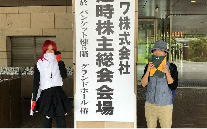 KADOKAWA股东大会井上称《兽娘动物园2》达到预期目标