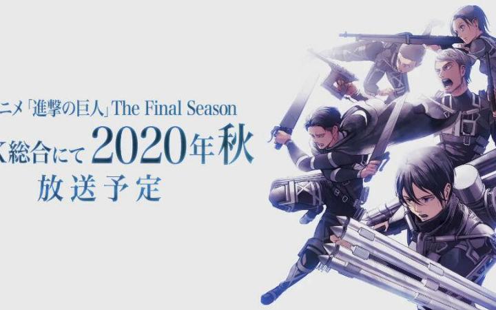 动画《进击的巨人Final Season》2020年秋播出