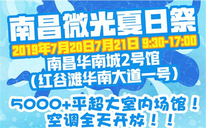 微光夏日祭暑期打卡南昌华南城!携手江西小伙伴共享二次元嘉年华!