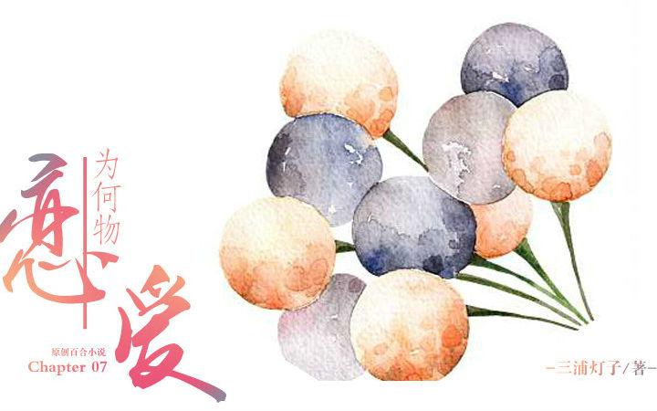 【原创】青春校园百合——恋爱为何物?(7)