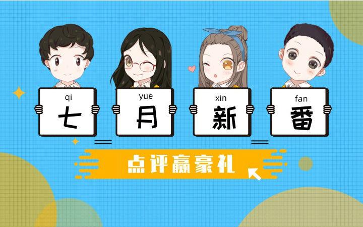 【欢乐向编辑部】七月新番点评送豪礼!