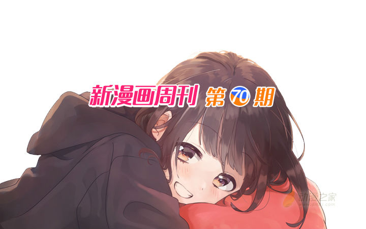 新漫周刊第70期 一周新漫推荐(20190713期)