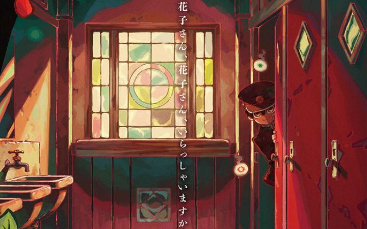 《地缚少年花子君》预告视觉解禁!2020年播出