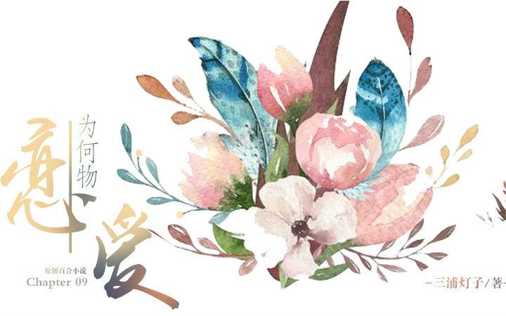 【原创】青春校园百合——恋爱为何物?(9)