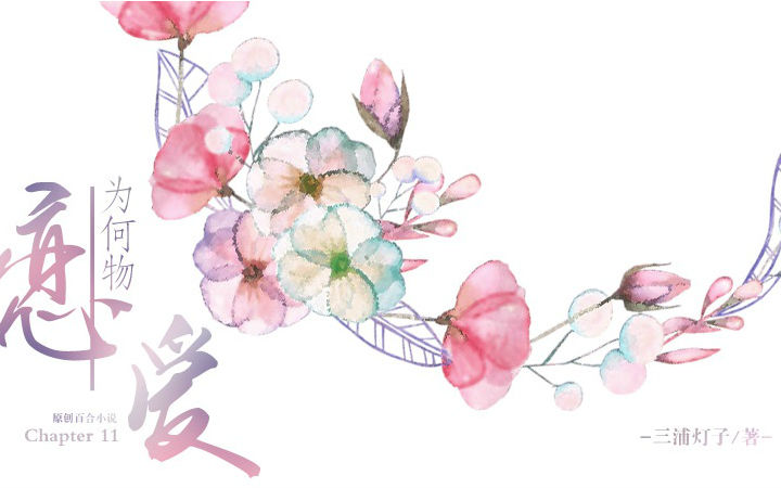 【原创】青春校园百合——恋爱为何物?(11)