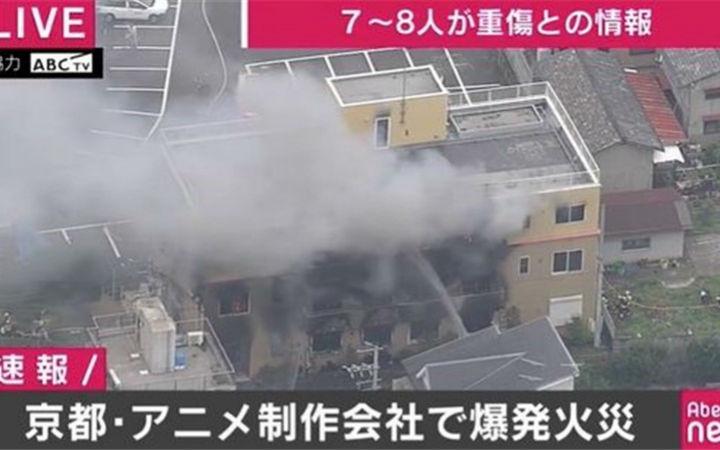 京阿尼工作室爆炸造成多人受伤!警方称疑似人为纵火