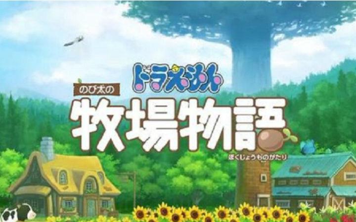 《哆啦A梦:大雄的牧场物语》将推出PC中文版